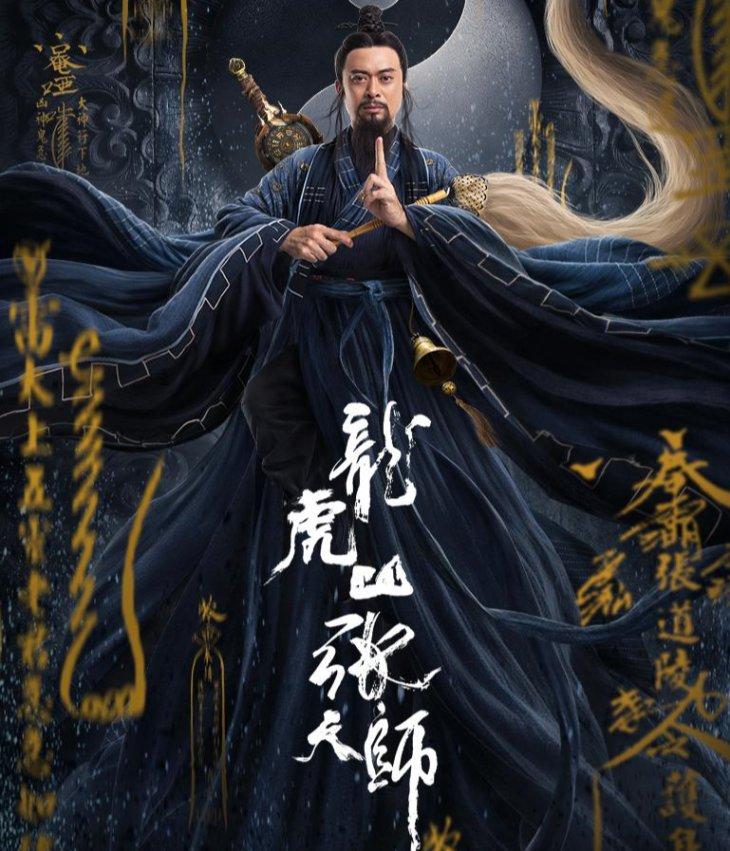 Nonton Film Zhang Sanfeng 2: Tai Chi Master (2020) Subtitle Indonesia