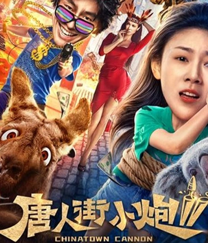 Nonton Film Chinatown Cannon 2 (2020) Full Movie Sub Indo ...