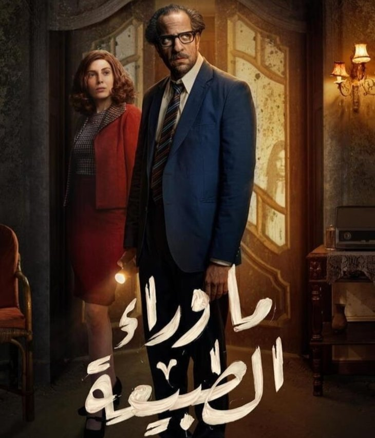 Watch Online (2020) ما وراء الطبيعة Mp4 Free Download