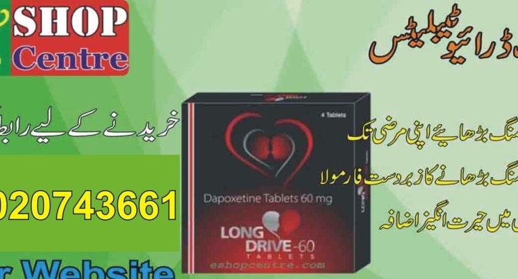 Long Drive Tablets In Pakistan - 03011277650