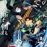 Nonton Film Demon Slayer: Kimetsu No Yaiba – The Movie: Mugen Train (2020) Sub Indo,Download Film Bioskop Sub Indo.