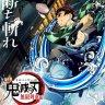 Nonton Streaming Film Demon Slayer: Kimetsu No Yaiba – The Movie: Mugen Train (2020) Download Film Bioskop Online Terbaru.