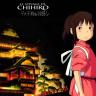 El viaje de Chihiro subtítulo de la película completa. El viaje de Chihiro pelicula full streaming online. Mira y descarga pelicula full hd gratis.