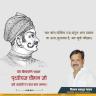 birth anniversary of Kshatriya Shiromani Prithviraj Chauhan — Vijay Bahadur Yadav