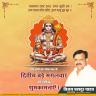 द्वितीय बड़े मंगल के शुभ अवसर पर जनता की सुख, समृद्धि और खुशहाली की कामना करता हूं। Vijay Bahadur Yadav