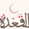 This month also marks the preparation of Hajj (pilgrimage) in the following month.