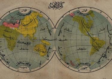 WORLD RARE ARABIC OTTOMAN PERIOD