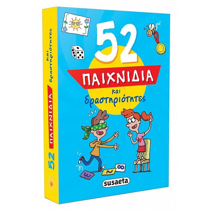 52 Παιχνίδια και δραστηριότητες