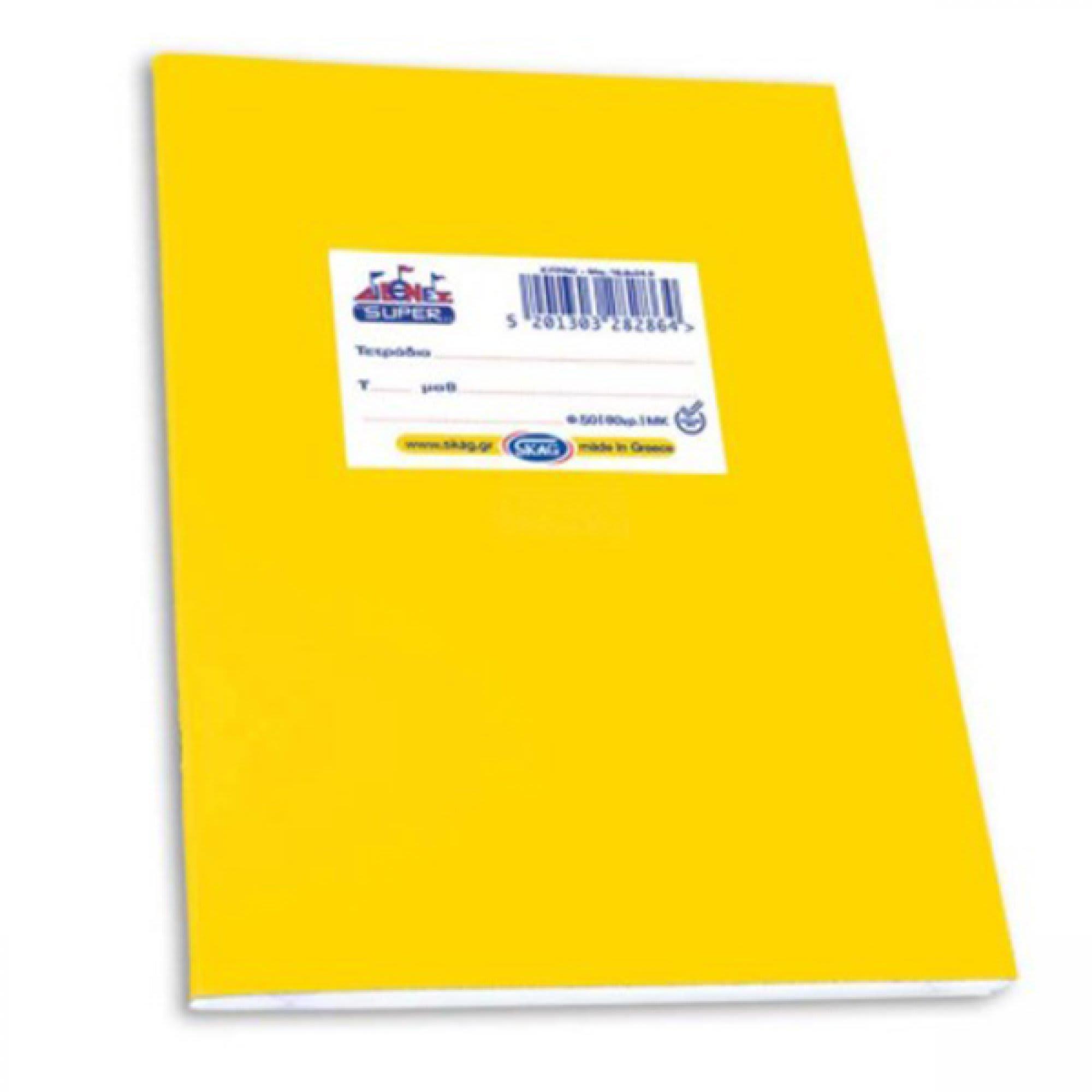 Τετράδιο Κίτρινο SUPER 17x25 Φ50 80gr ΜΚ Τετραγωνάκια SKAG (282864)