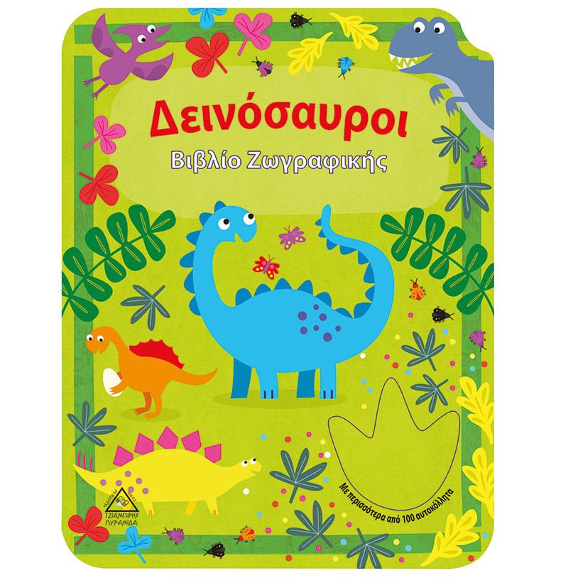 Δεινόσαυροι - Βιβλίο Ζωγραφικής