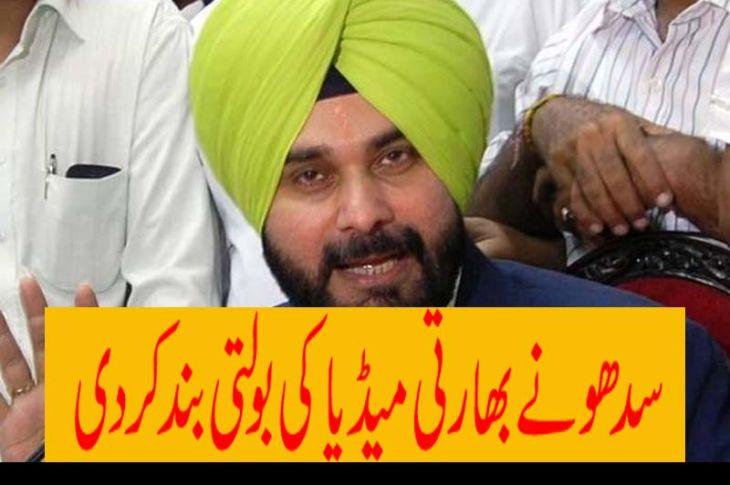 Navjot Singh Sidhu is blasting on Indian media after visit of Pakistan