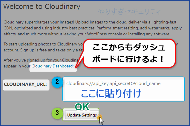 CLOUDINARY_URLに貼り付けしてUpdate Settings