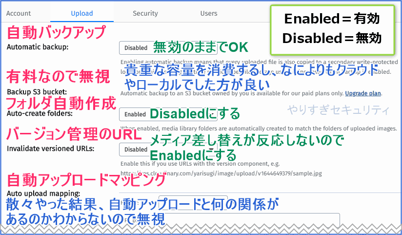 Auto-create foldersをDisabled、Invalidate versioned URLsをEnabled