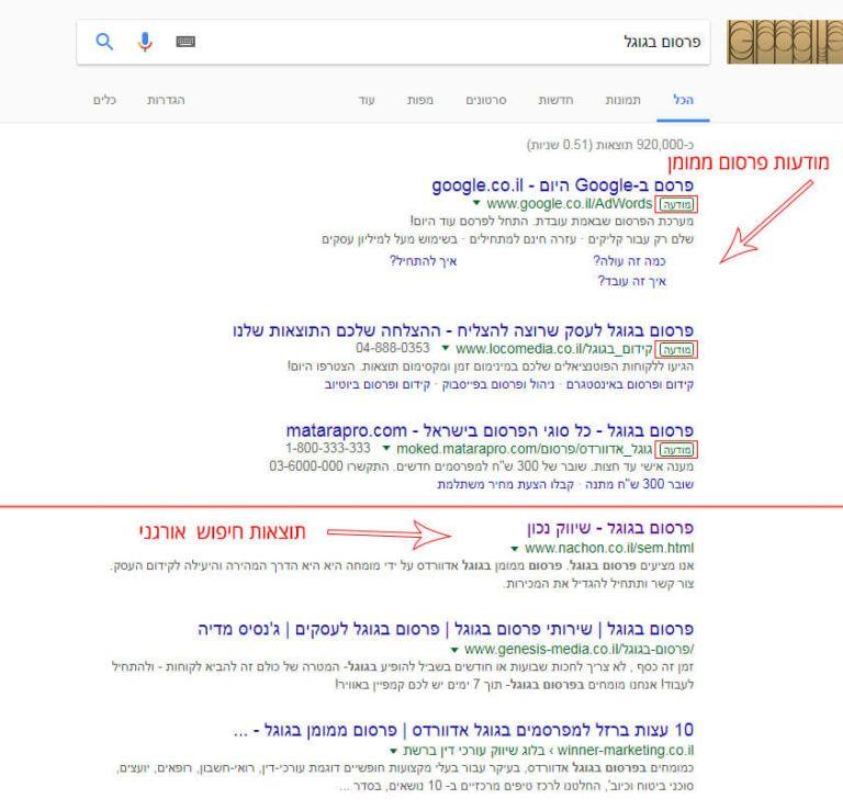 קידום בגוגל - תוצאות חיפוש גוגל