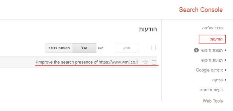 הודעות ב-google search console