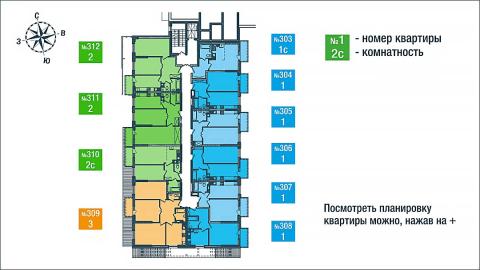 Этаж №8
