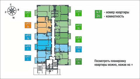 Этаж №10
