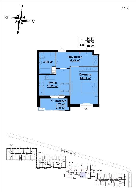 Квартира №233