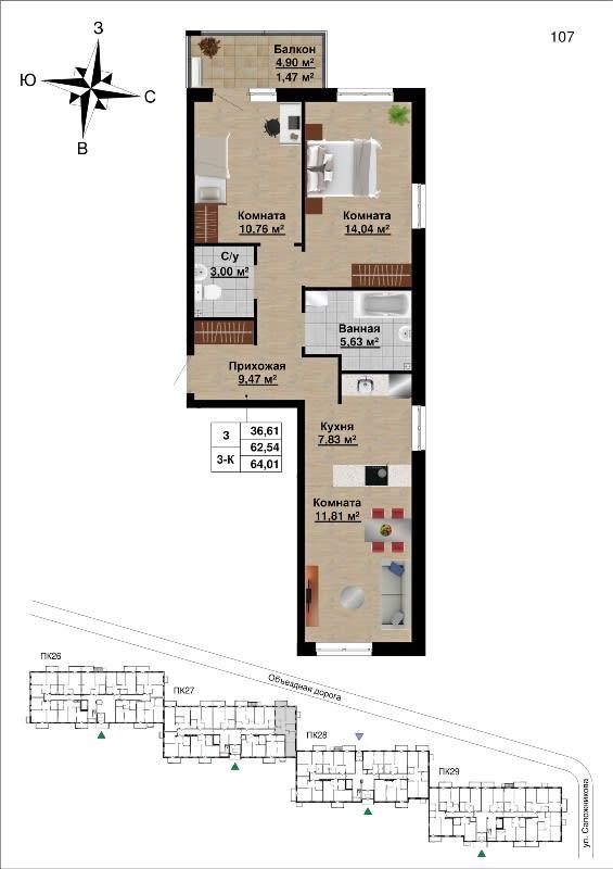 Квартира №88