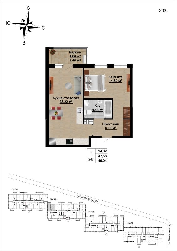 Квартира №129