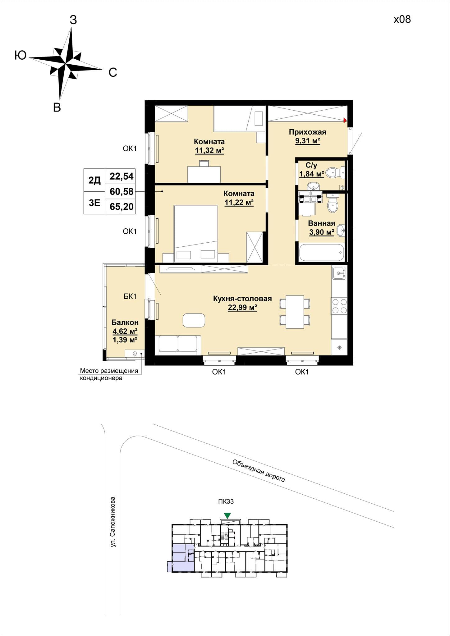 Квартира №78