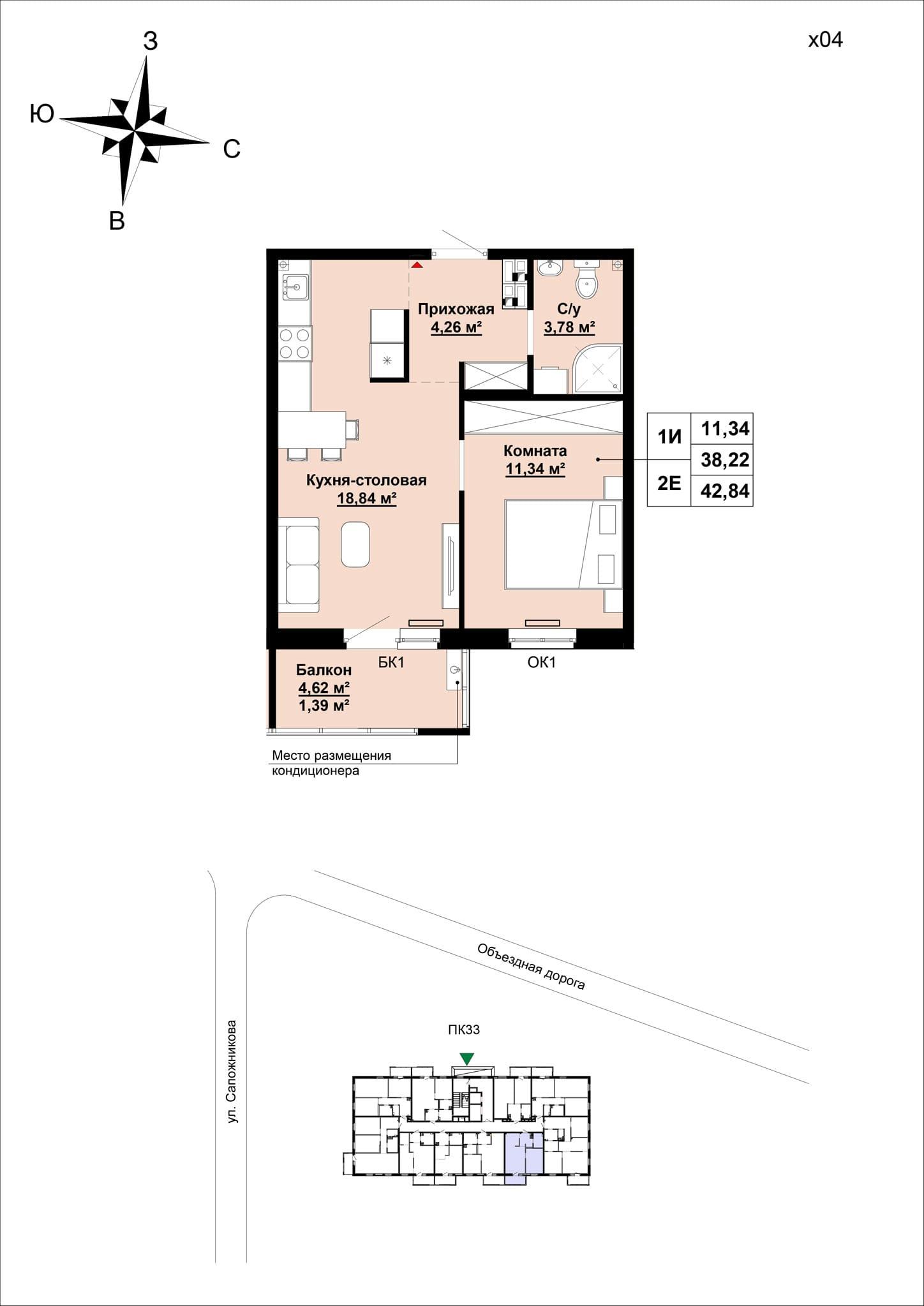 Квартира №144
