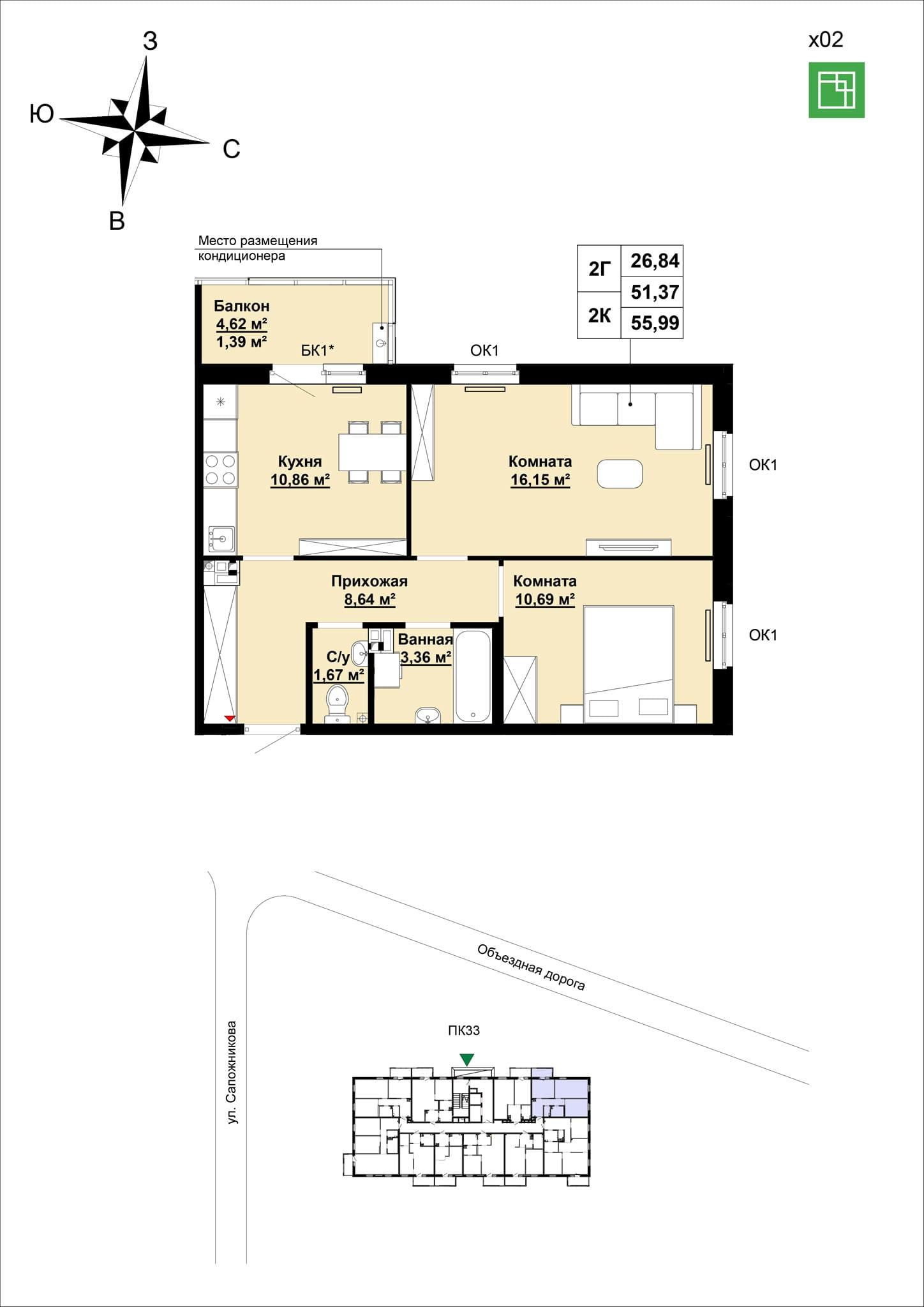 Квартира №152