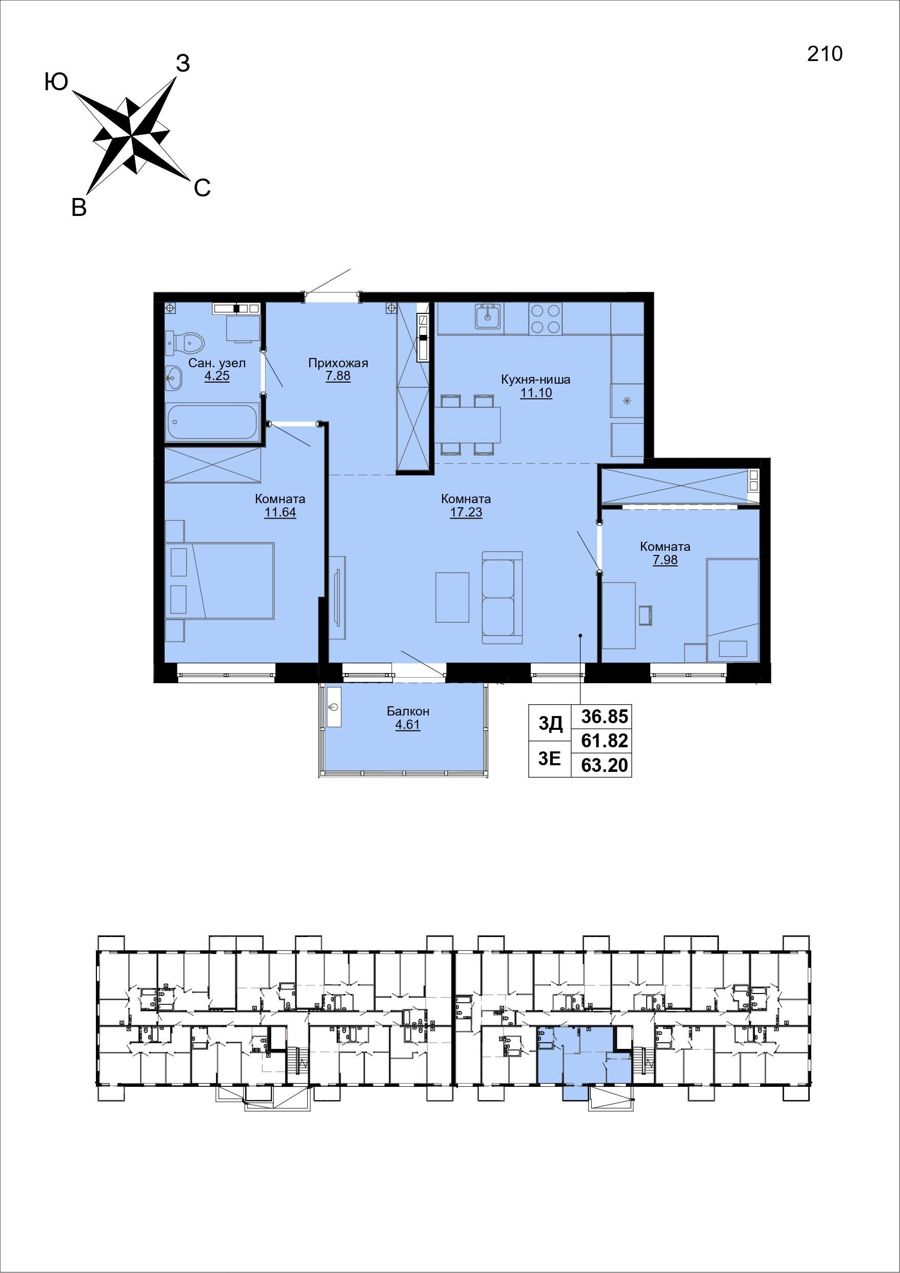 Квартира №64