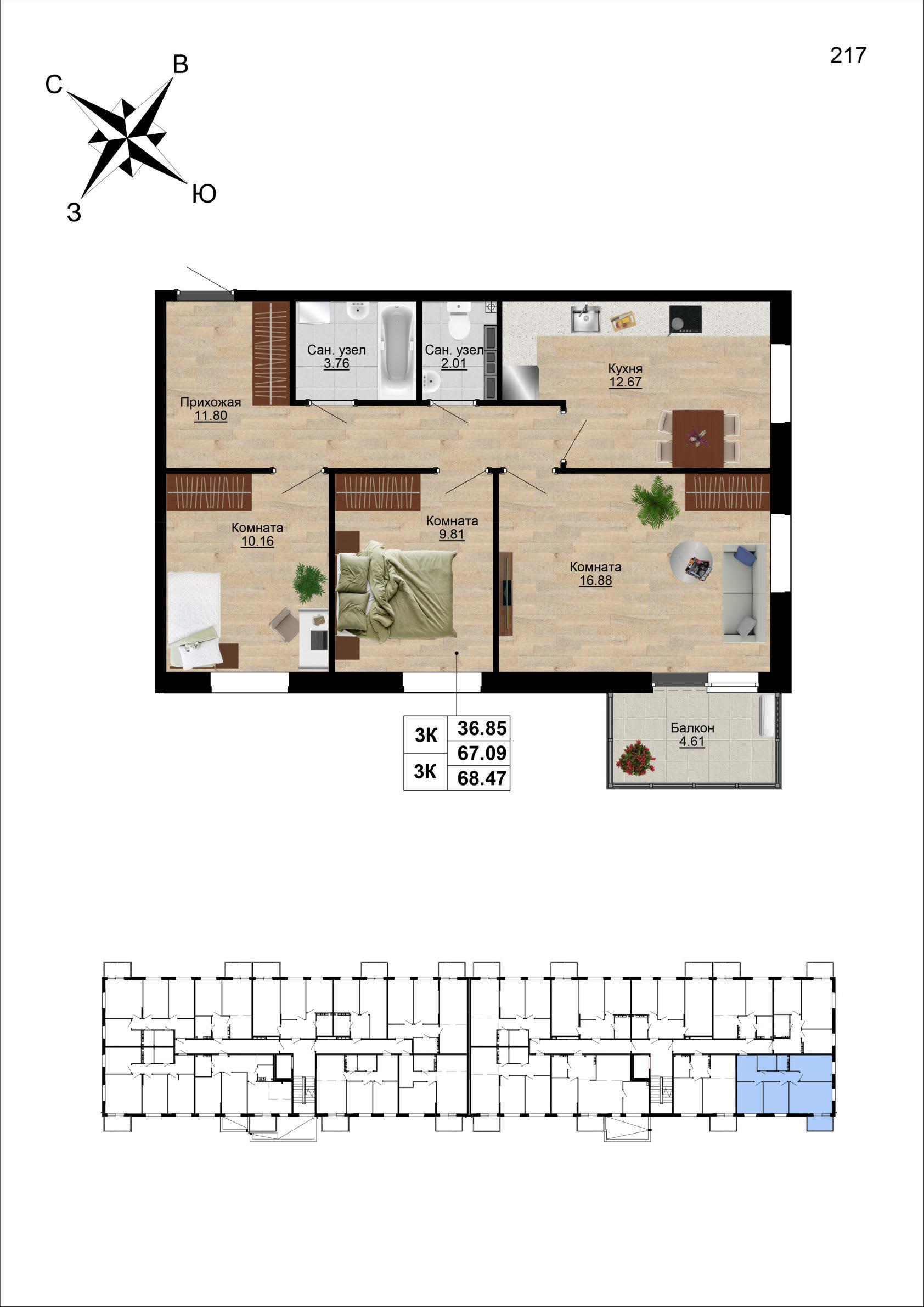 Квартира №58