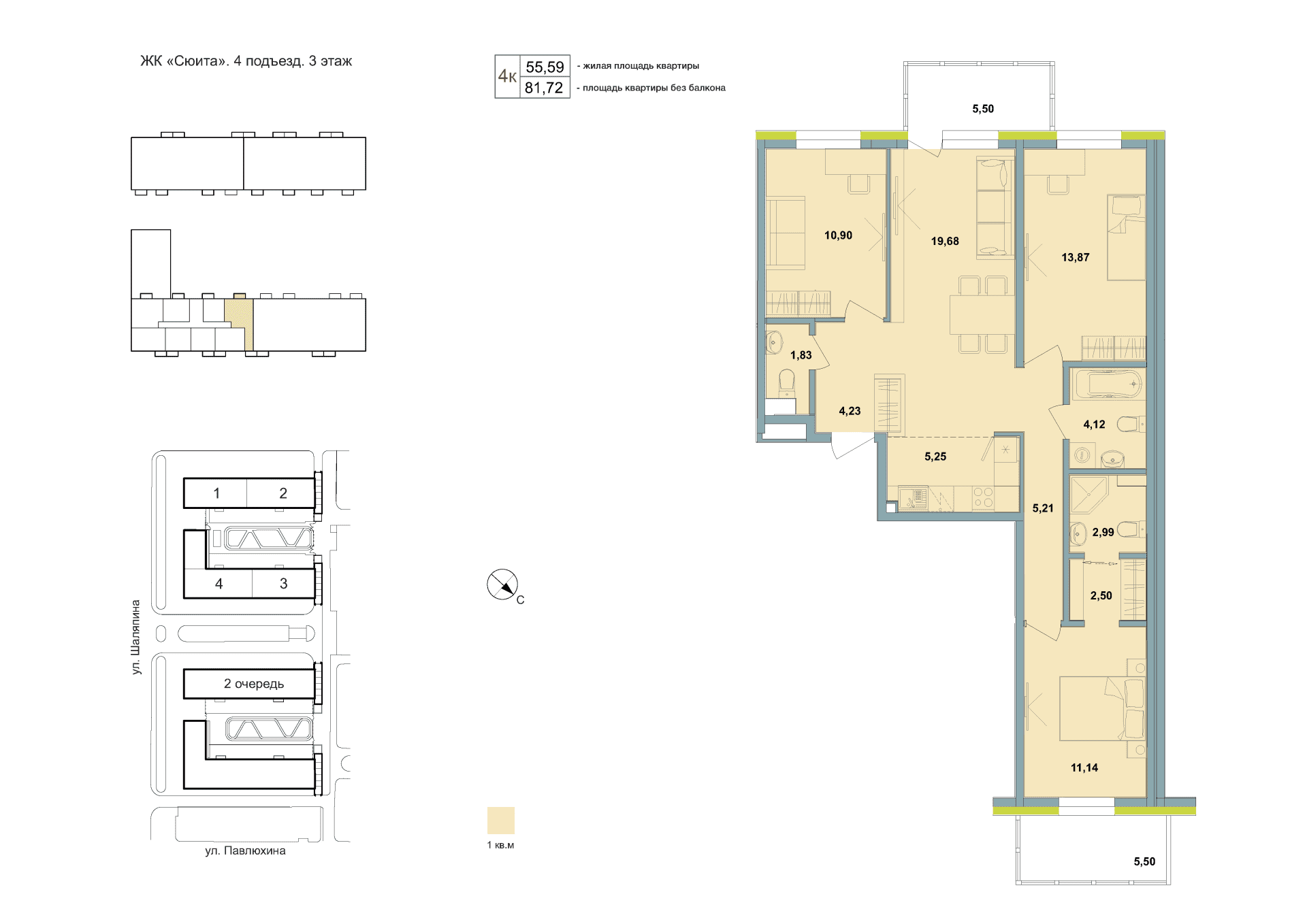 Квартира №155