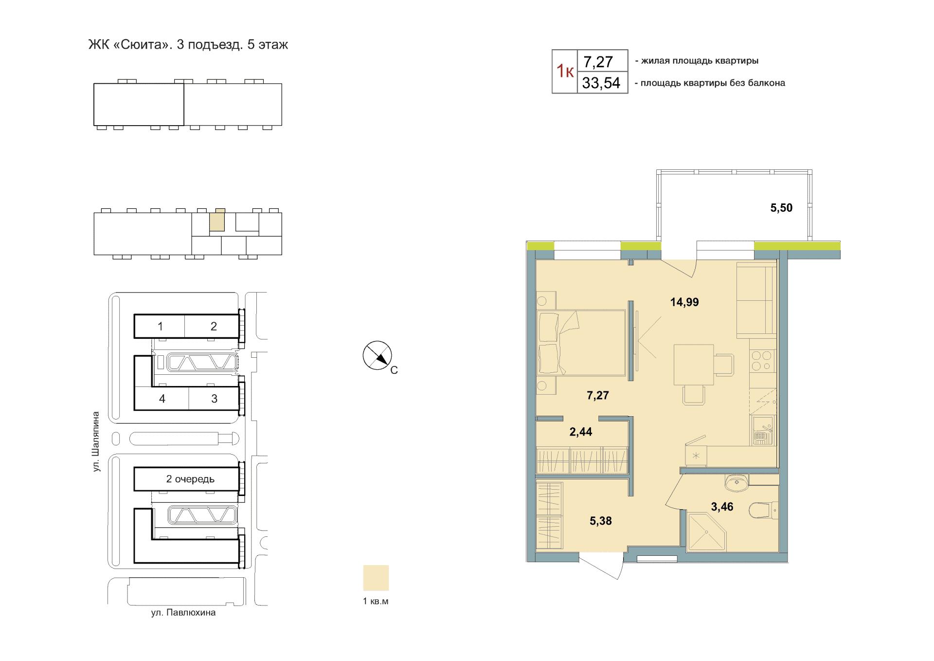 Квартира №130