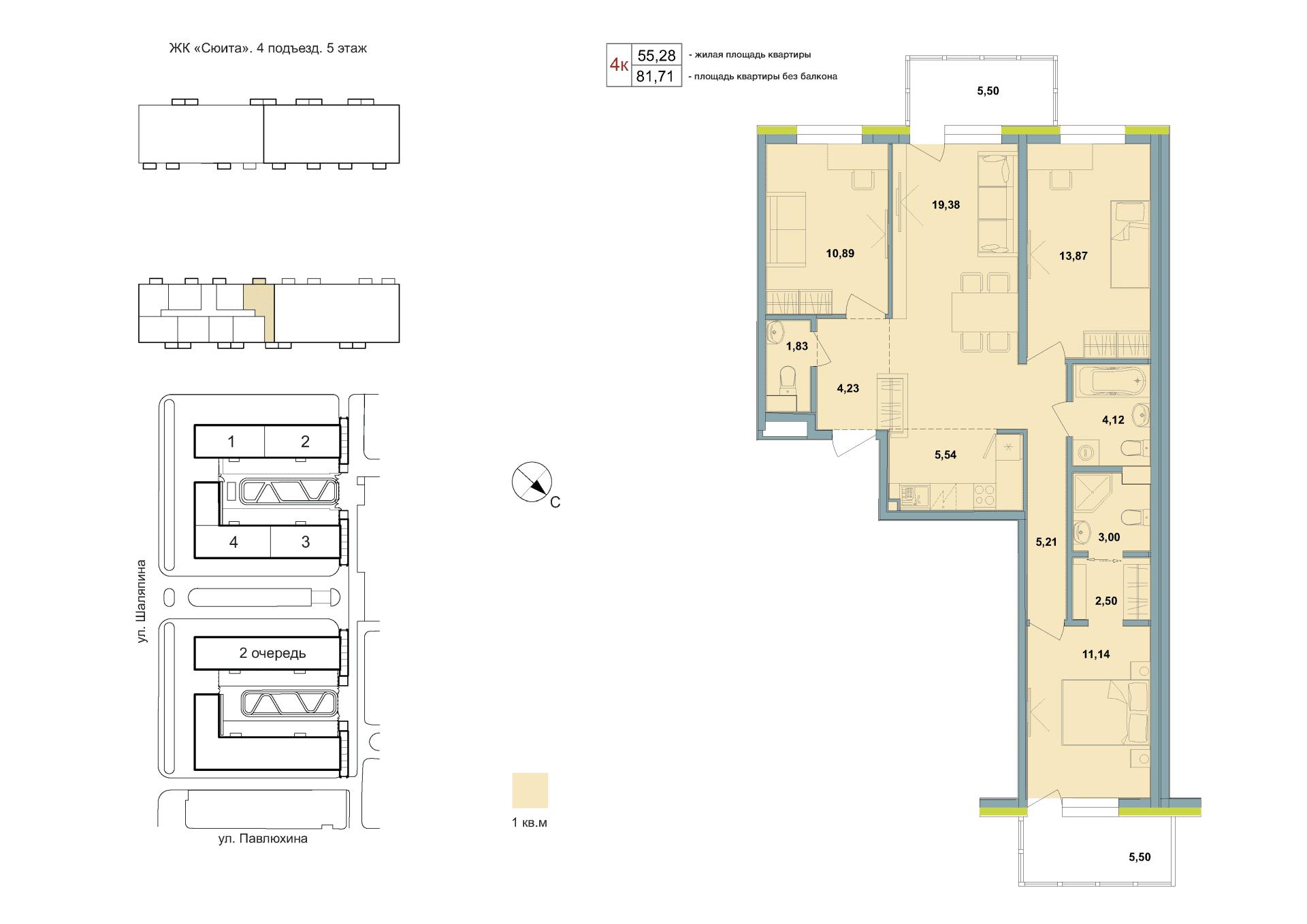 Квартира №171