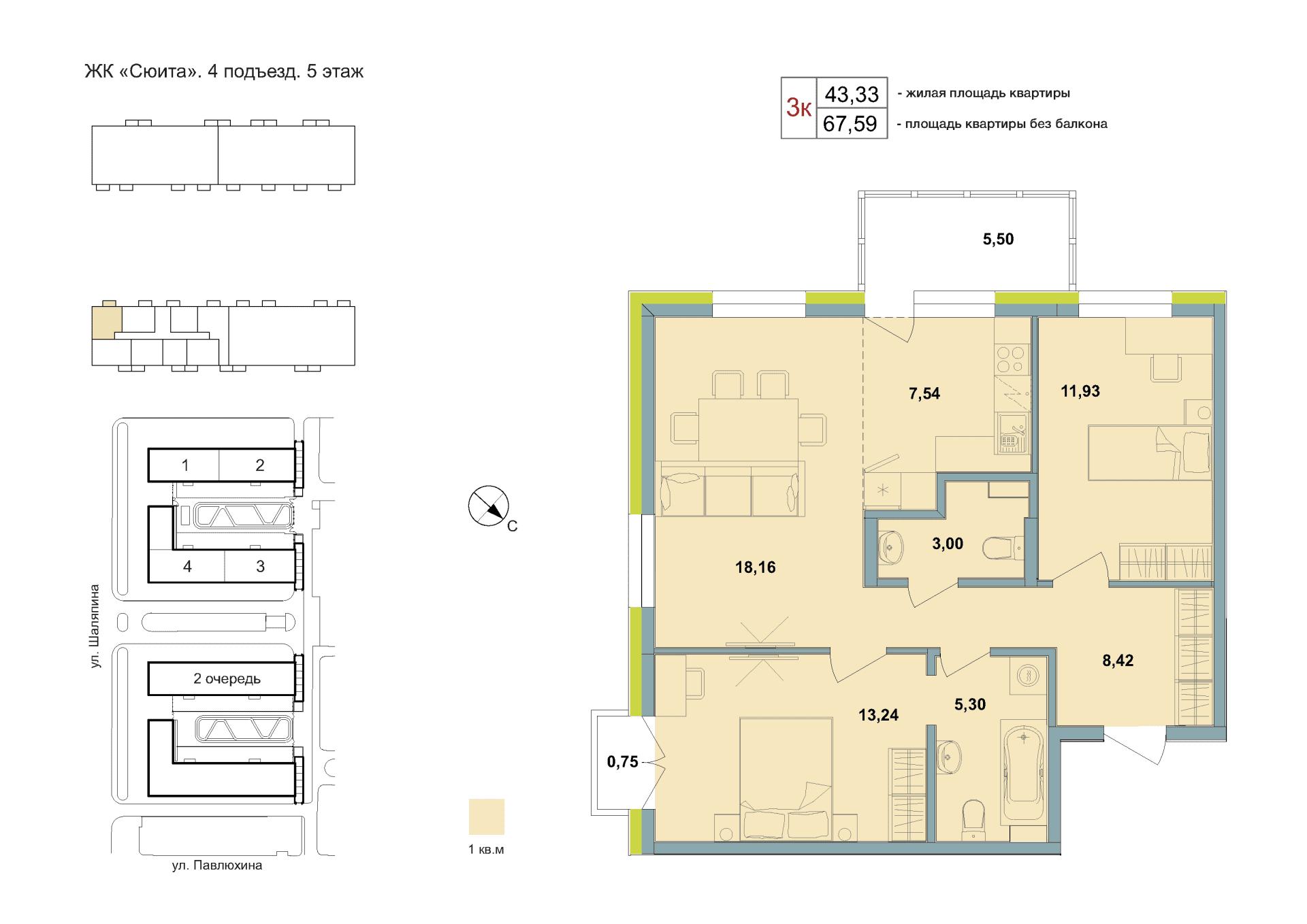Квартира №176