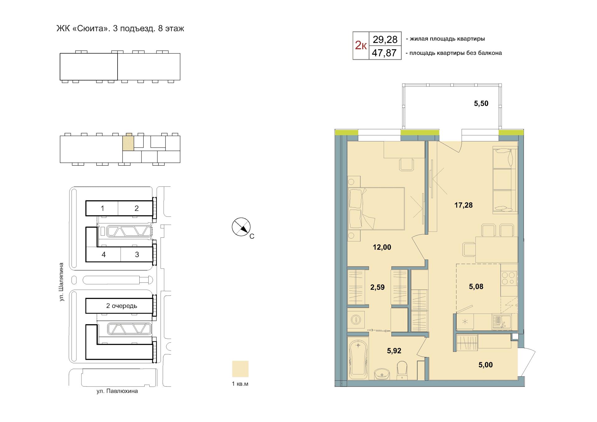 Квартира №150