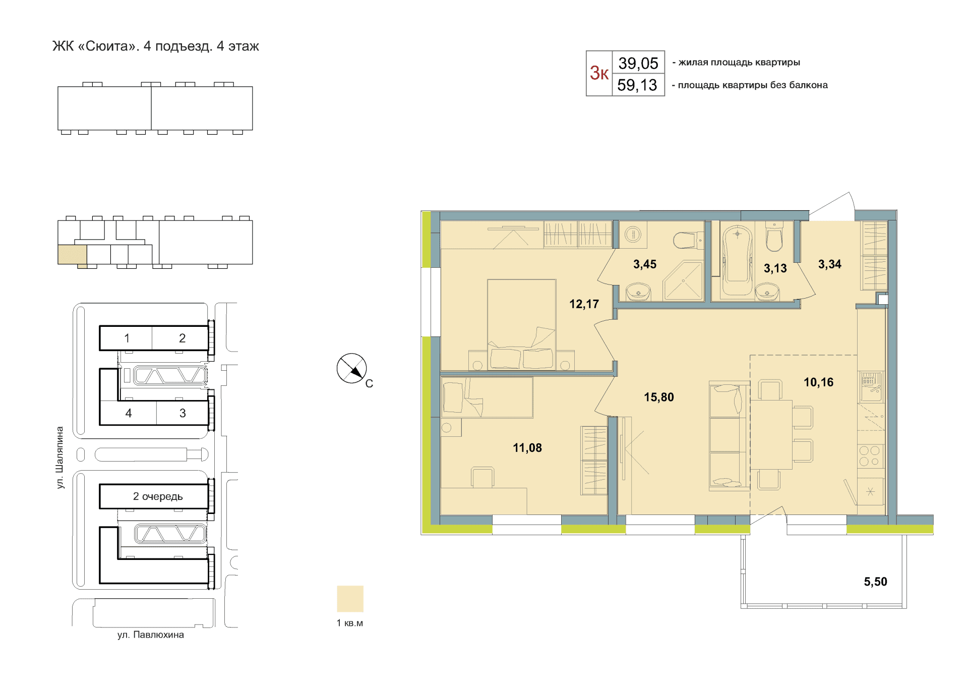 Квартира №167