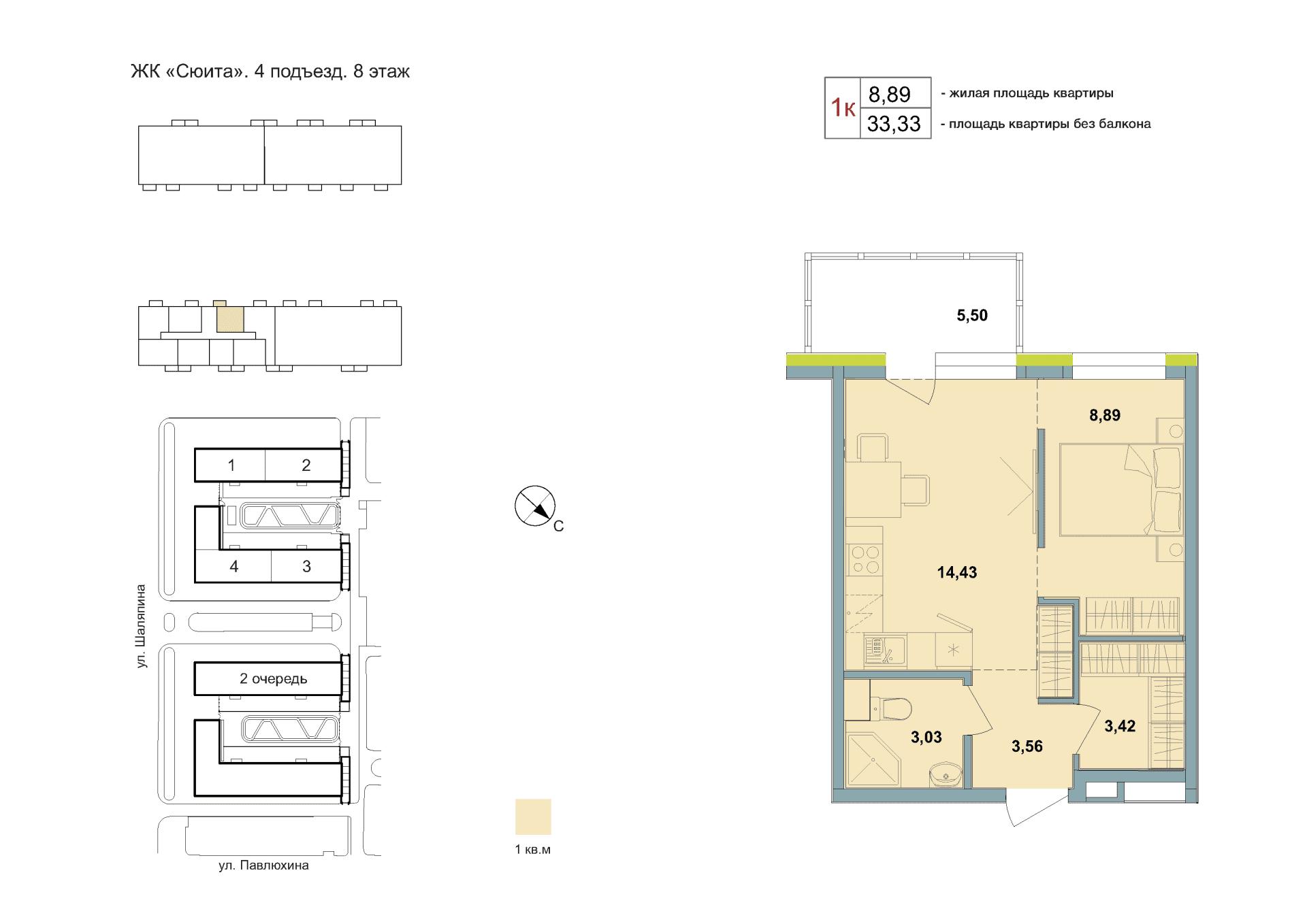 Квартира №194