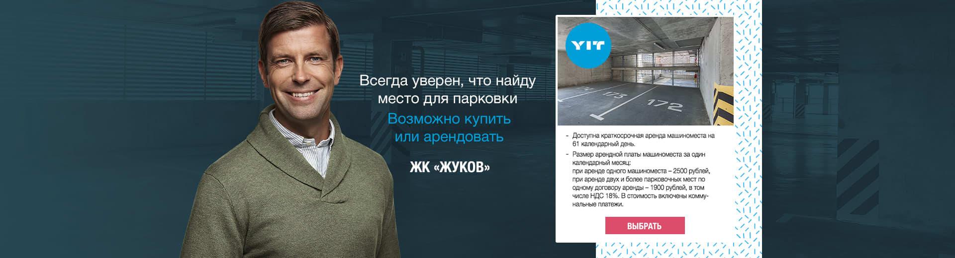 Аренда паркинга в ЖК Жуков