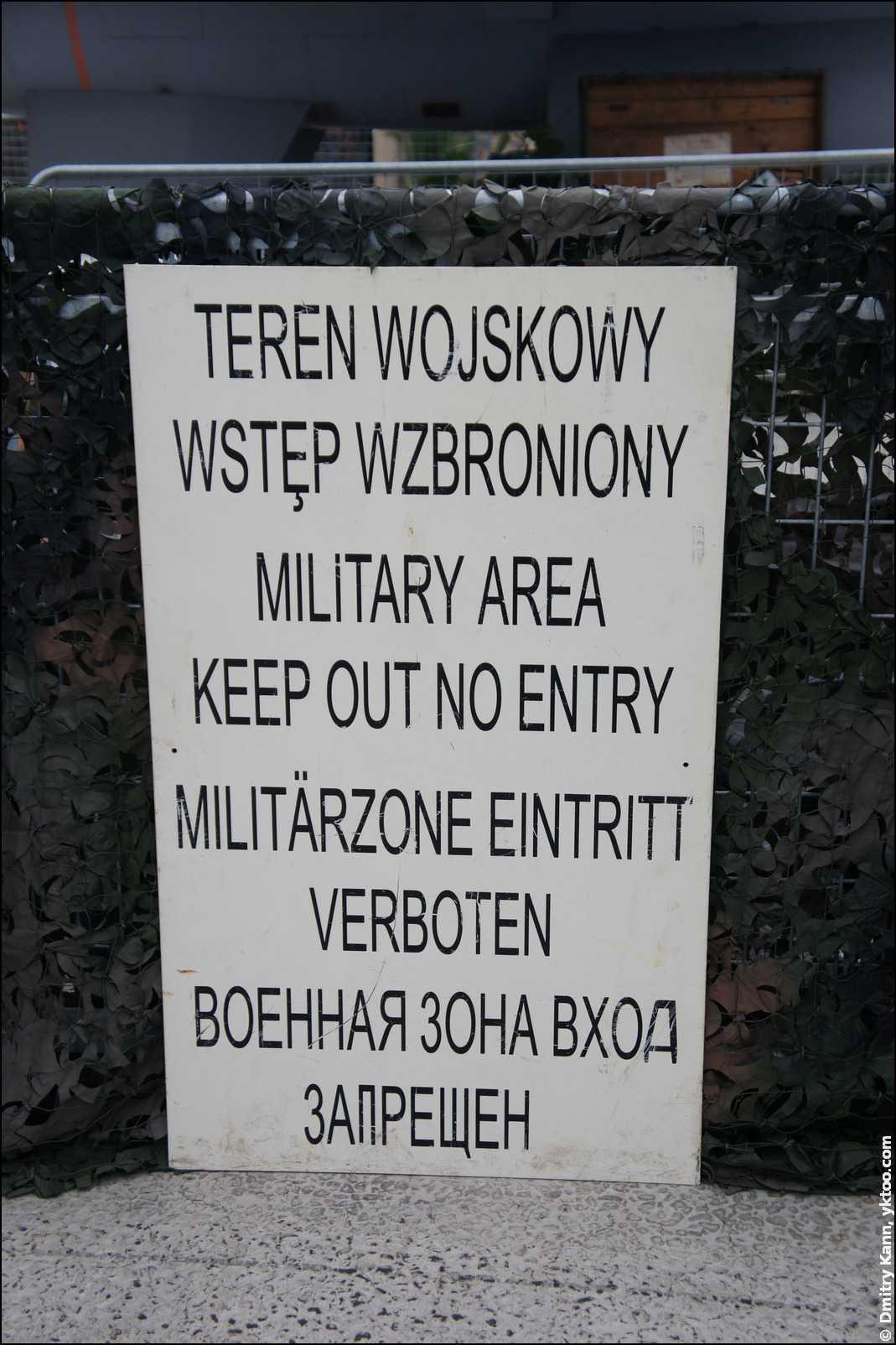 «Вход запрещён.»