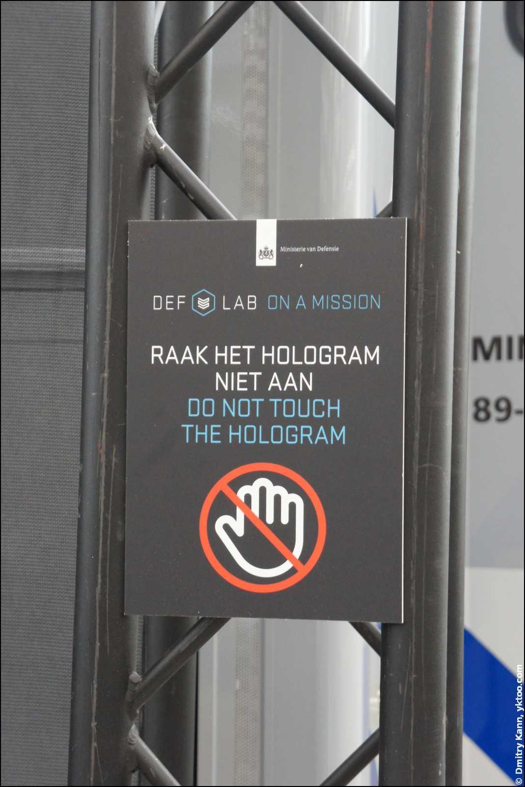 «Не трогайте голограмму».
