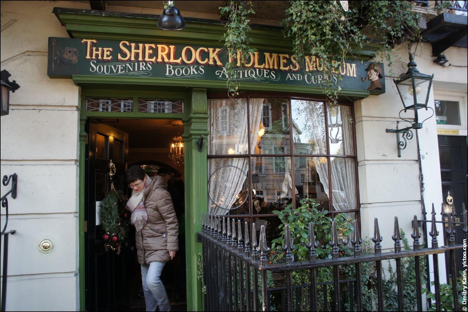 Сувенирная лавка Музея Шерлока Холмса.