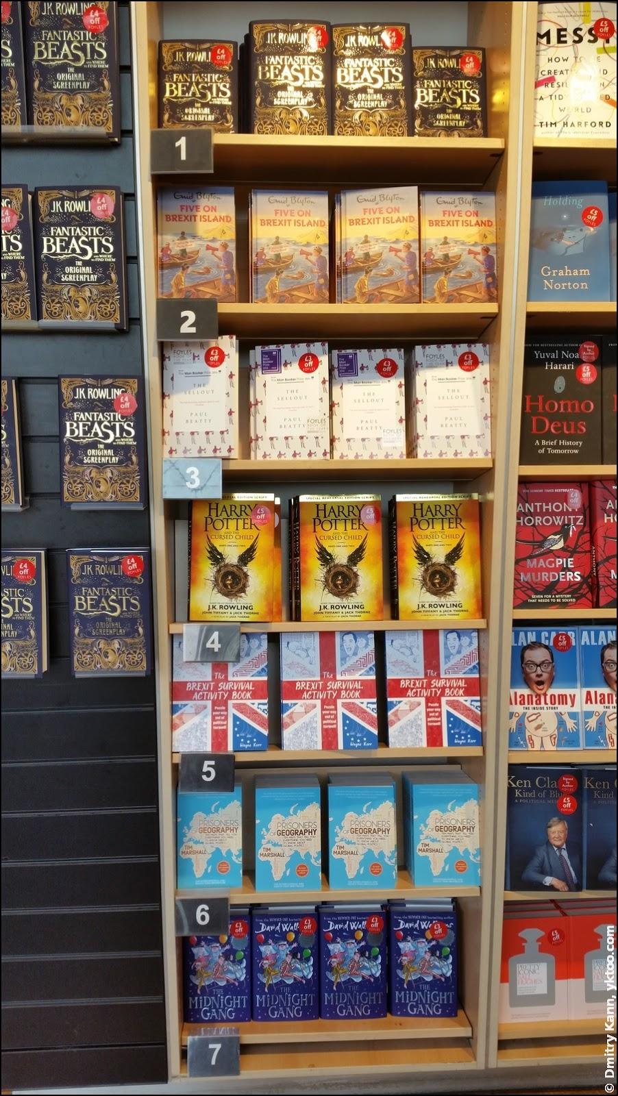 Полка с семью бестселлерами в книжном магазине.