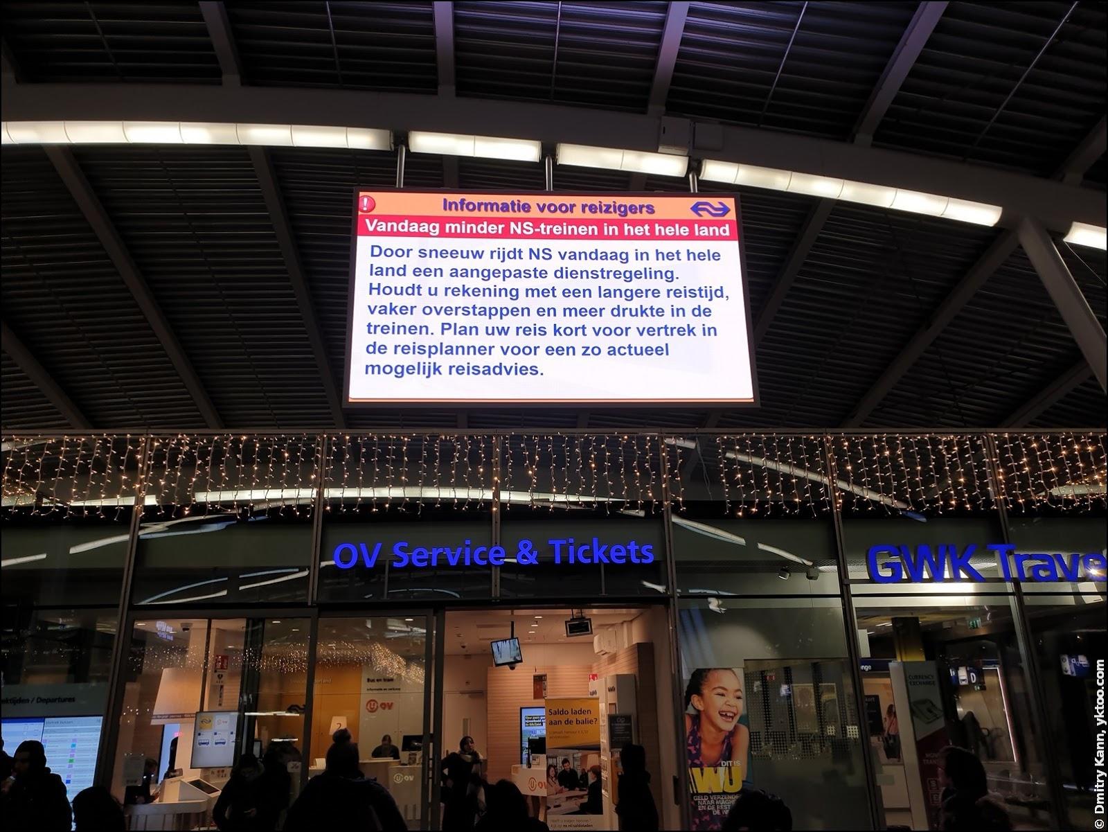 Предупреждение об изменениях в расписании поездов.