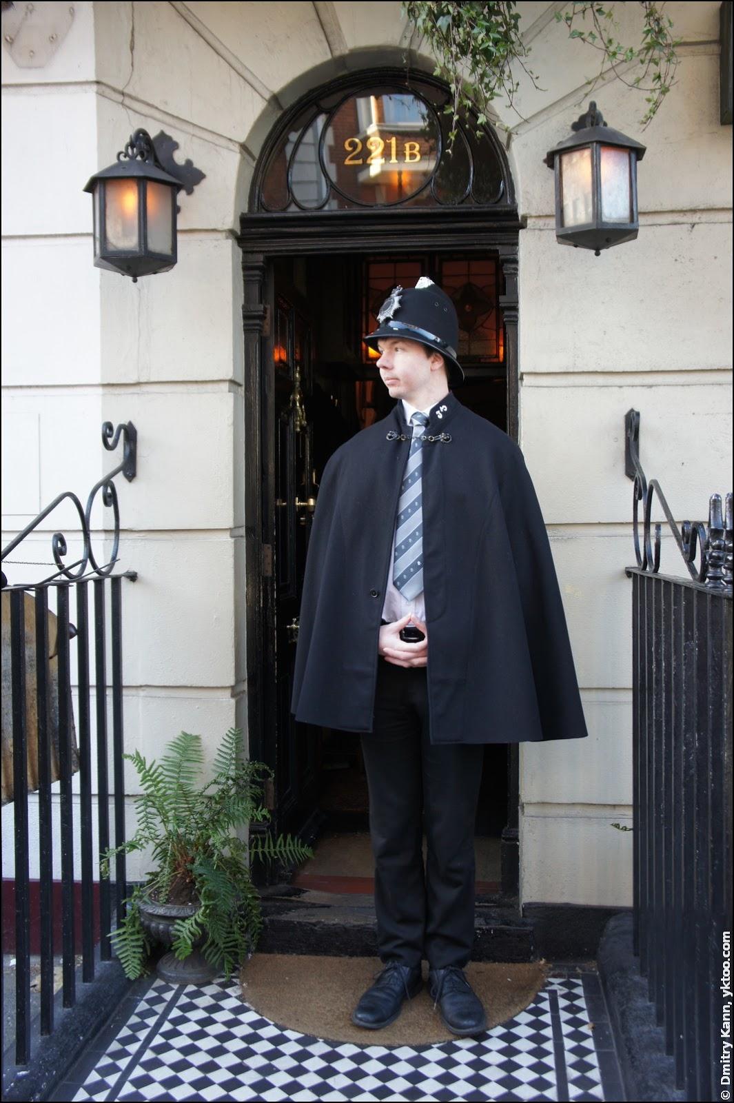 Дом на Бейкер-стрит 221B.