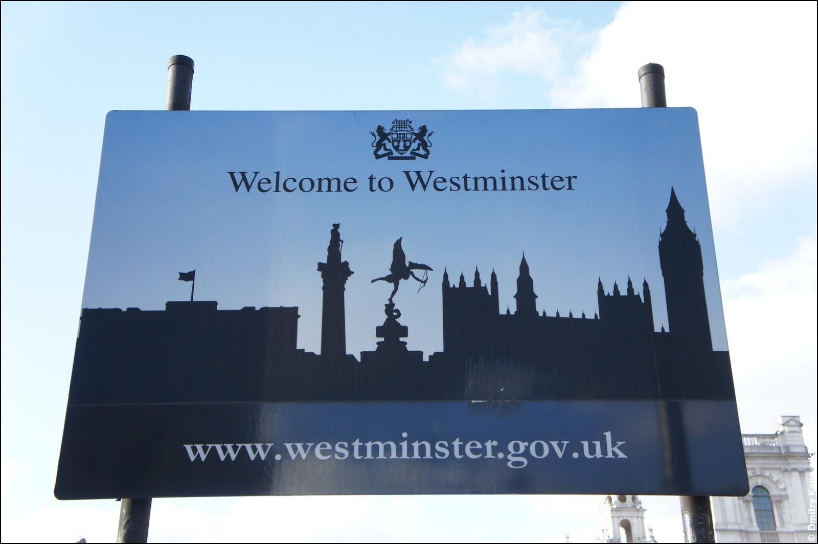 «Добро пожаловать в Вестминстер».