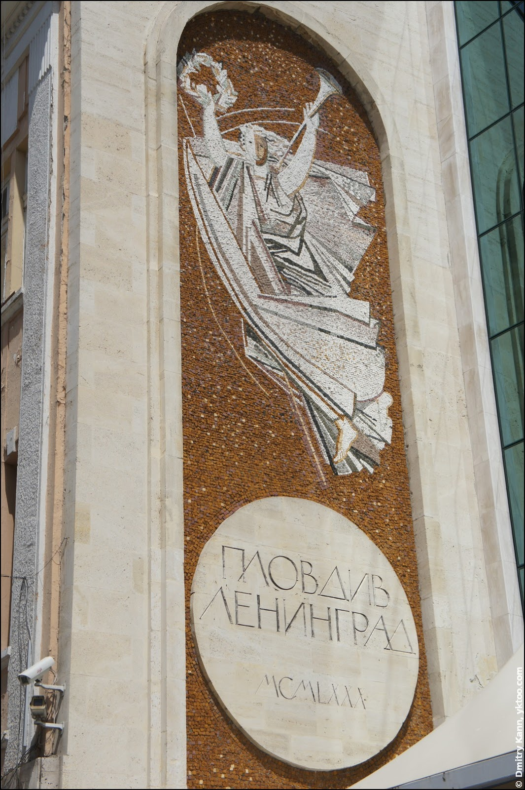 «Пловдив-Ленинград 1980».