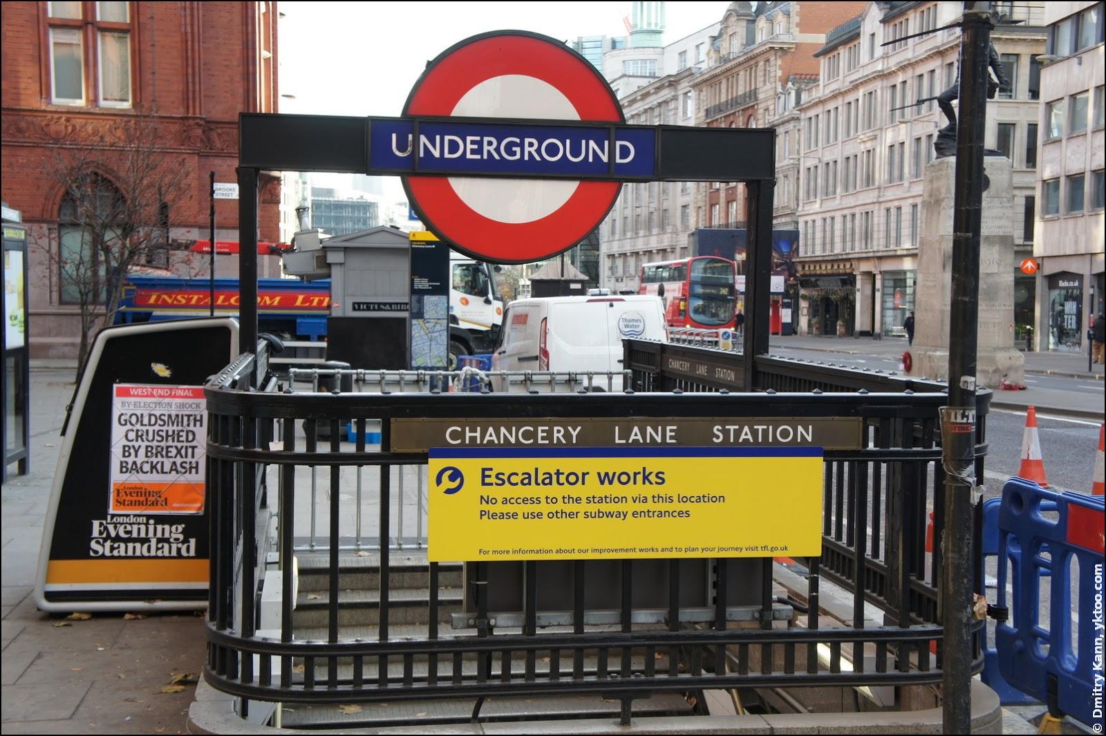 Лондонский метрополитен, станция Chancery Lane.
