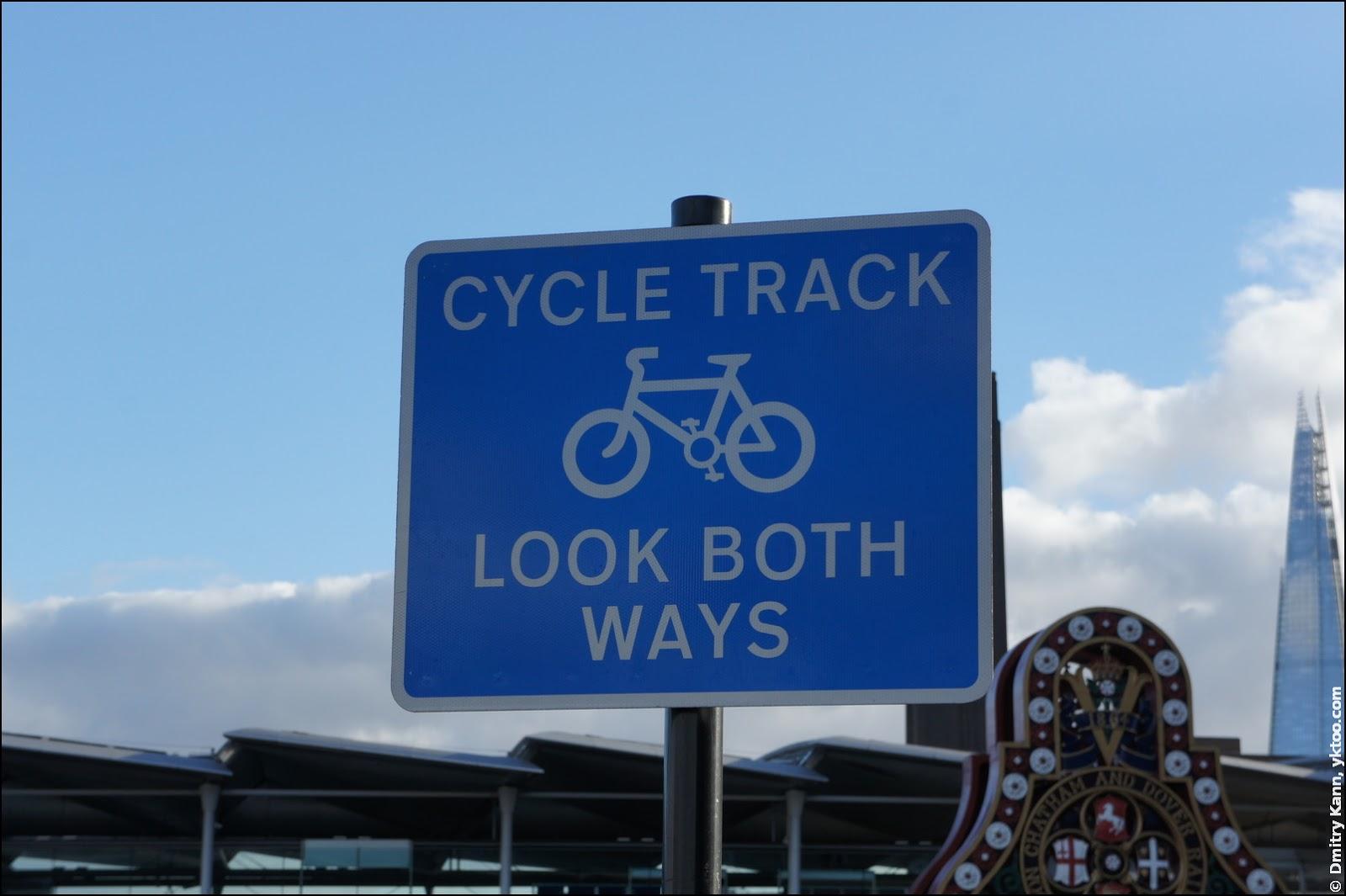 «Велодорожка — смотрите в обе стороны».