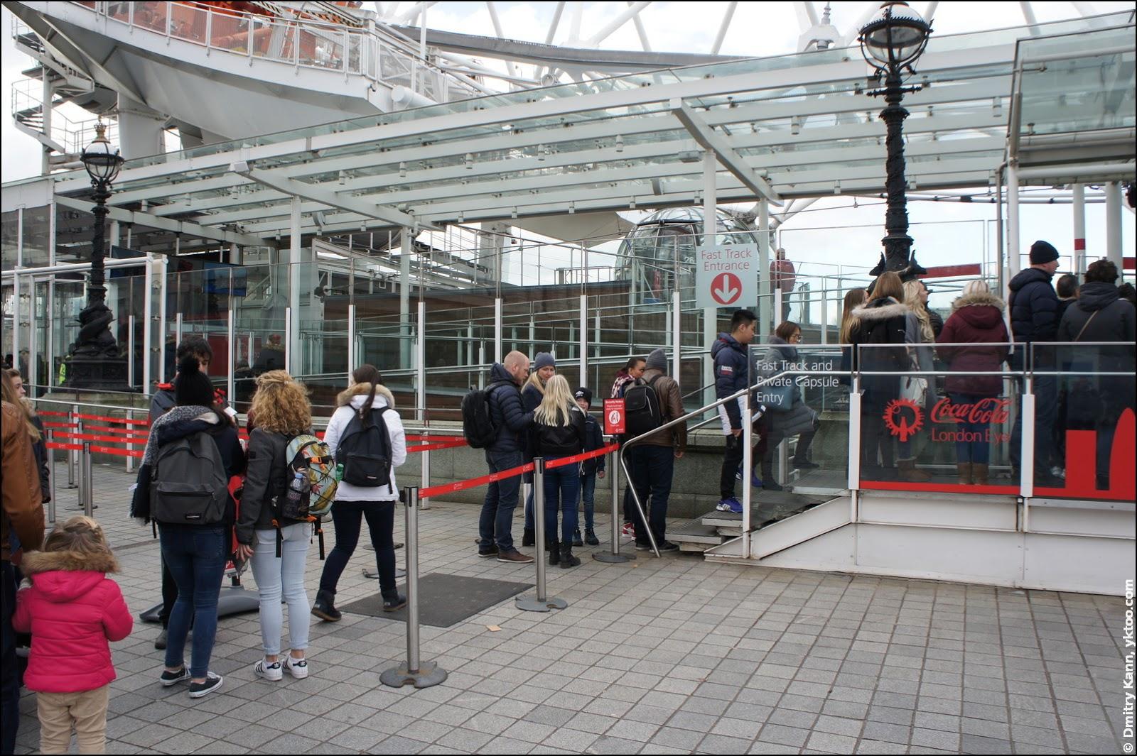 Очередь на London Eye: Fast Track.
