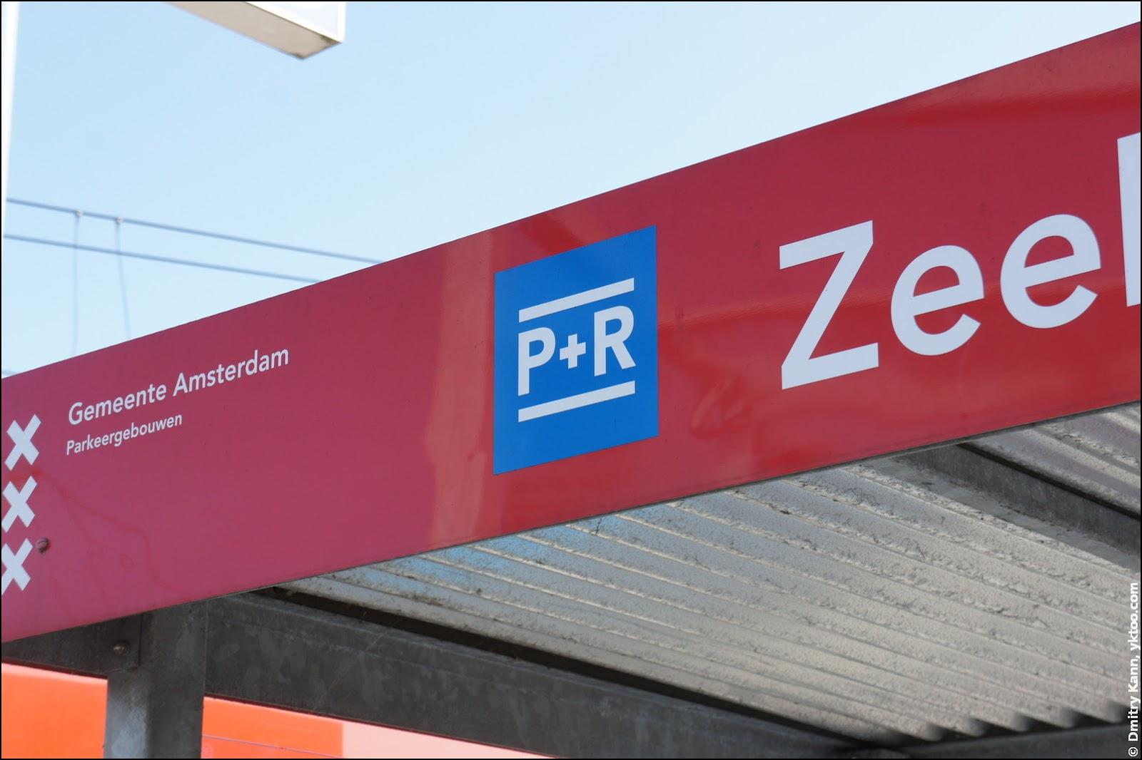 P+R Zeeburg.