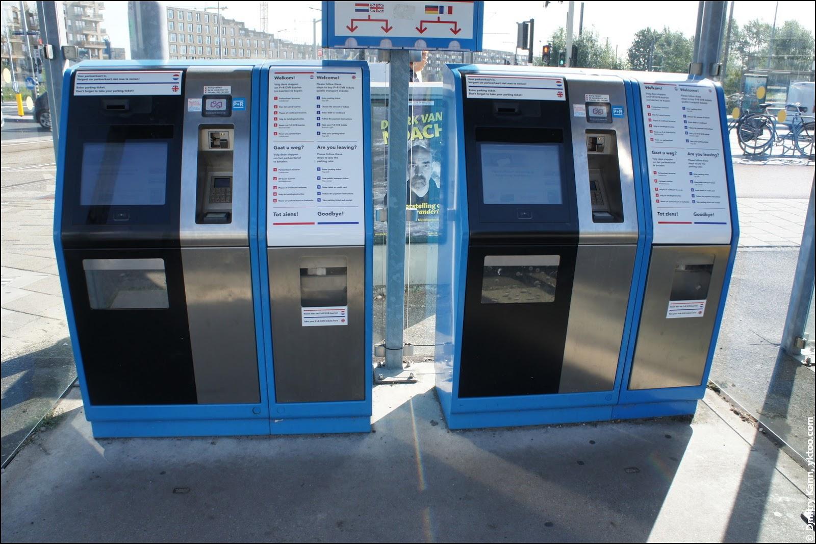 Парковочные автоматы P+R.